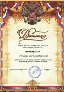 Зубарева Светлана Ивановна