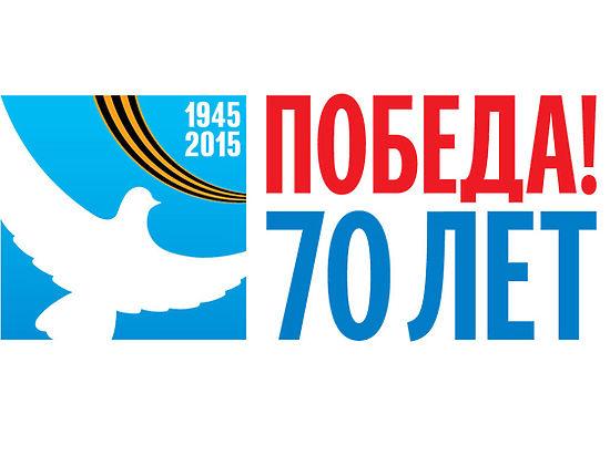 70-летие Победы в Великой Отечественной Войне 1941-1945 годов