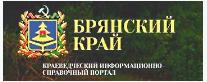 БРЯНСКИЙ КРАЙ КРАЕВЕДЧЕСКИЙ ИНФОРМАЦИОННО-ПОЗНАВАТЕЛЬНЫЙ ПОРТАЛ