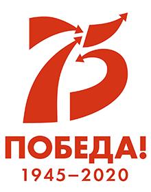75-летие Победы в Великой Отечественной Войне 1941-1945 годов